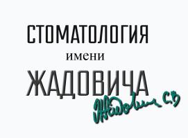 Стоматология имени Жадовича